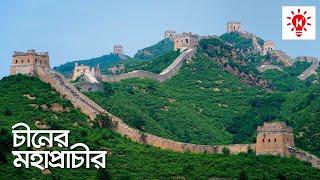 চীনের মহাপ্রাচীর | কি কেন কিভাবে | বিশ্বের সপ্তম আশ্চর্য | The Great Wall of China | Ki Keno Kivabe
