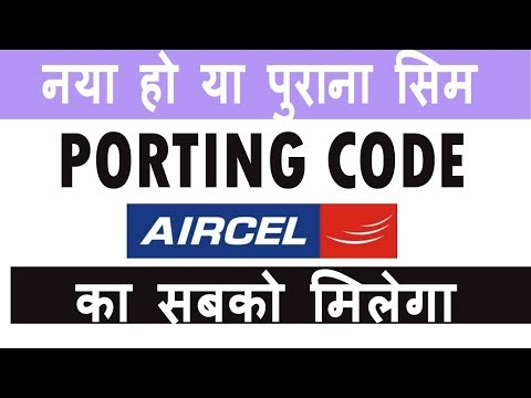 How To PORT Aircel To Other Without Network| बिना NETWORK के Aircel से कैसे PORT करें|