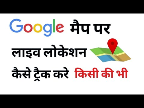 trace any mobile number with exact location using device itself by google map
