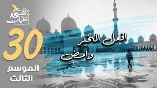 برنامج قلبي اطمأن | الموسم الثالث | الحلقة 30 | افعل الخير وامضِ | الإمارات
