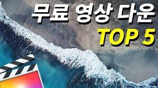 [파이널컷프로] 강의 영상은 어디서 구하나요? 무료 영상 다운받는 곳 TOP 5 (Royalty free stock footage)
