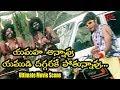 యమహా అన్నావ్ యముడి దగ్గరికే పోతున్నావ్ | Ultimate Movie Scenes | TeluguOne