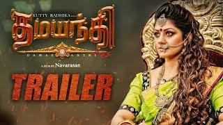 Damayanthi Trailer - Tamil | Radhika Kumaraswamy | Navarasan | R.S Ganesh Narayan