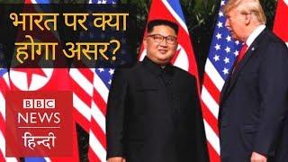 How Donald Trump and Kim Jong un meet will Impact India? (BBC Hindi)