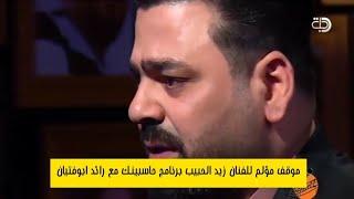 بكاء الفنان زيد الحبيب بسبب موقف مؤلم برنامج حاسبينك مع رائد ابوفتيان