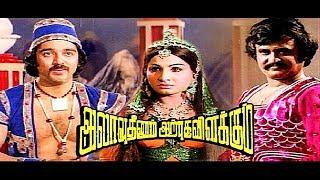 Download Tamil Movies # Allauddinum Albhutha Vilakkum Full Movie# Tamil Comedy Movies# Tamil Super Hit Movies Video