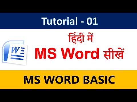 Learn Microsoft Word in Hindi - MS Word Tutorial in Hindi | Webanimax