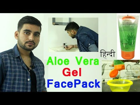 How to get clear, glowing, spotless skin by using aloe Vera gel [Hindi]