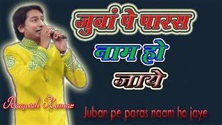 Juban Pe Paras Naam Ho Jaye | जुबां पे पारस नाम हो जाये | Jain Bhajan By Roopesh Kumar Jain