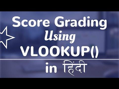 Learn VLOOKUP formula in Excel (Grade) | Hindi