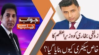 Jawab Chahye |Zulfi Bukhari appointed special assistant to PM 18 Sep 2018 | 92NewsHD