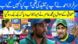 Mohammad Amir also answered The statement of Sarfraz Ahmed