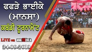 🔴 (LIVE) PHAPHRE BHAIKA (MANSA) KABADDI TOURNAMENT 24-09-2019/www.123Live.in