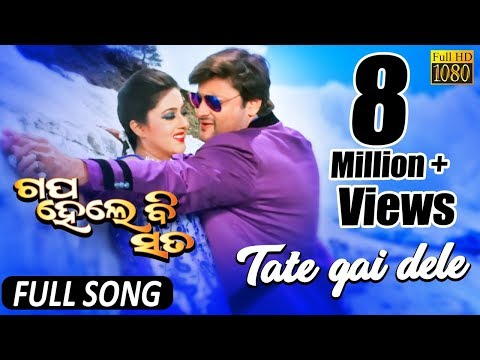 Tate Gaidele  HD Video Song | Gapa Hele Bi Sata Odia Movie 2016 | Anubhab, Barsha - TCP