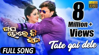 Tate Gaidele  HD Video Song | Gapa Hele Bi Sata Odia Movie 2016 | Anubhab, Barsha - TCP