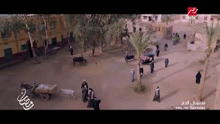 نهاية الصراع الدرامي .. حصريا الجزء الأخير من #سلسال_الدم