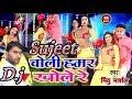 Download Choli Hamar Khole Re Dj Sujeet Gonda MP3,3GP,MP4