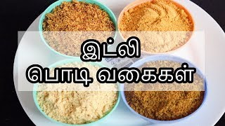Idli podi recipe in tamil | இட்லி  பொடி வகைகள் | Idli powder recipe in Tamil