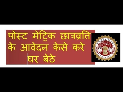पोस्ट मेट्रिक: How to Apply MP Post metric Scholarship | Form Website Documents Eligibility Criteria