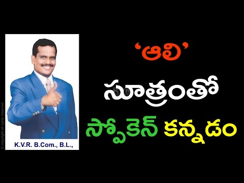 Spoken Kannada | Learn Kannada through Telugu | Lesson 1 | call 09789099589(24 గంటలు)