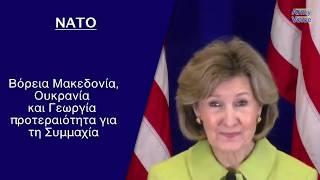 Βόρεια Μακεδονία - Ουκρανία - Γεωργία προτεραιότητα για το ΝΑΤΟ