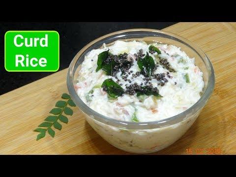 Curd Rice with Twist | दही चावल की  Super Hit  रेसिपी | Curd Rice recipe | kabitaskitchen