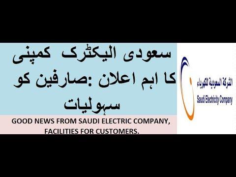 GOOD NEWS FROM SAUDI ELECTRIC COMPANY.