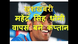 खुशखबरी महेंद्र सिंह धोनी वापस बने कप्तान