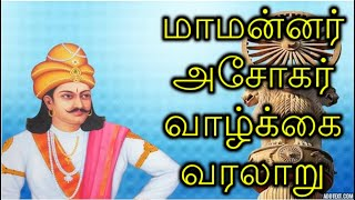 Download Life History of Ashoka (Indian King)- அசோகர் வாழ்க்கை வரலாறு Video