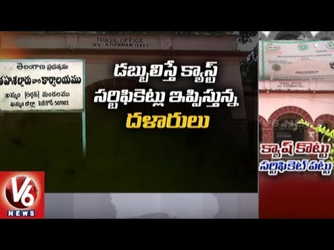 Special Story On Fake Caste Certificate Business In Khammam District | V6 News