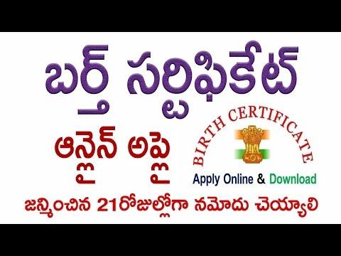 How to Apply Birth Certificate Online and Download in India బర్త్ సర్టిఫికేట్ఆన్లైన్ ద్వార పొందండి