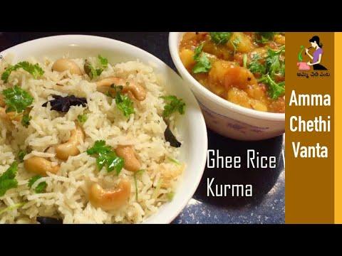 Ghee Rice With Kurma Recipe In Telugu | Potato Kurma | Aloo (Bangaladumpa) Curry | Rice Recipes