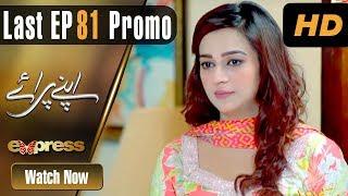 Pakistani Drama | Apnay Paraye - Last Episode 81 Promo | Express Entertainment Dramas | Hiba Ali