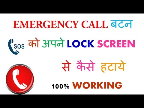 [HINDI] how to remove emergency call button from lock screen !! lock screen customization !!