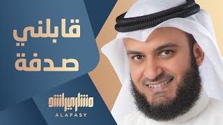 ألبوم مشاري راشد بالمصري - قابلني صدفة