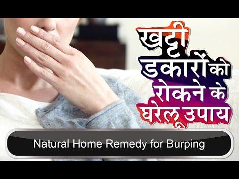 खट्टी डकारों को रोकने के घरेलु उपाय | Natural Home Remedy for Burping in Hindi