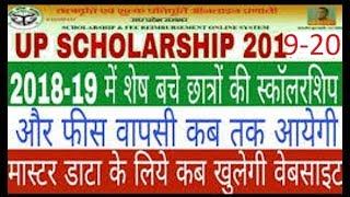up scholarship status 2018 19 kaise dekhe: Videos - 9tube tv