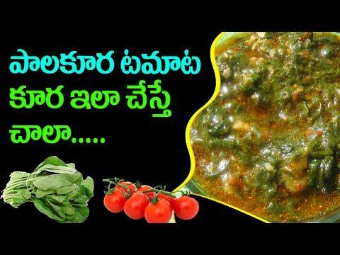 పాలకూర టమాటా కూర | How to Cook Spinach Tomato Curry | Traditional Foods