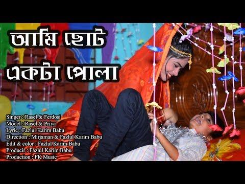 Xxx Mp4 Ami Soto Akta Pola । Juyan Akta Maiyyar Loge Babay Dise Biya । Rasel Amp Priya । Bangla New Song 2018 3gp Sex