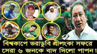 শ্রীংলঙ্কা সফরে বাংলাদেশ দলের সেরা 6/7 বাদ, মাশরাফি দলের বোঝা! | Bangladesh vs srilanka series