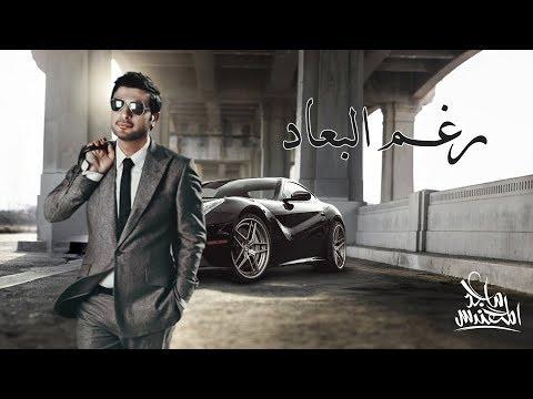 Xxx Mp4 Majid Almohandis Raghm Albo Ad ماجد المهندس رغم البعاد 3gp Sex