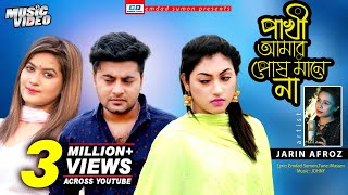 Pakhi Amar Posh Manena | Jarin Afroz | Anan Khan | Dolon | Bangla New Music Video | 2019