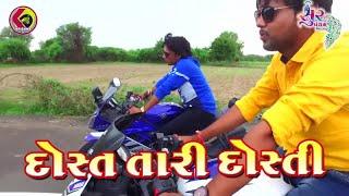 rohit thakor & raju thakor new video song - Dost tari dosti HD video