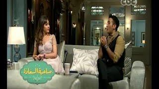 #صاحبة_السعادة | لقاء خاص مع جنات وأحمد سعد وحلقة خاصة عن بليغ حمدي | الجزء الأول