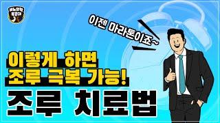 이렇게 하면 조루 극복 가능! 조루 치료법 - 서울대 전문의 #조루진단#조루치료