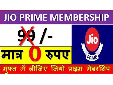 Now get JIO Prime Membership for FREE   मुफ्त में लीजिए जियो प्राइम मेंबरशिप   MUST WATCH THIS VIDEO