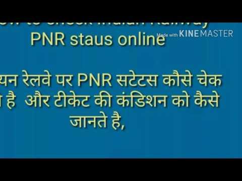PNR number kaise check kare