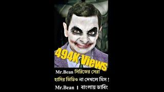 মি.বিন সিরিজের সবচেয়ে হাসির ভিডিও না দেখলে মিস । MR.BEAN । Funny । বাংলায় ডাবিং  ।
