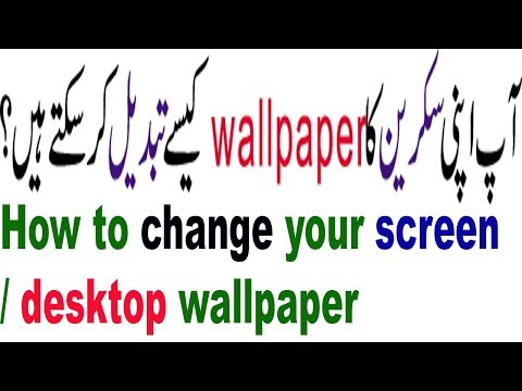 HOW TO CHANGE THE DESKTOP BACKGROUND IN WINDOWS 7 IN URDU / HINDI