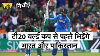 T20 World Cup से पहले भिड़ेंगे India और Pakistan, सामने आया ICC का Plan !